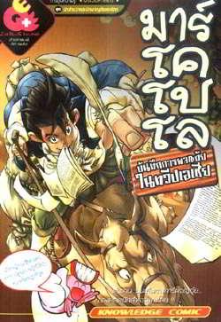 มาร์โคโปโล บันทึกการผจญภัยในทวีปเอเชีย