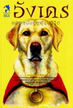 อังเดร ยอดสุนัขคู่หูผู้ชุบชีวิต