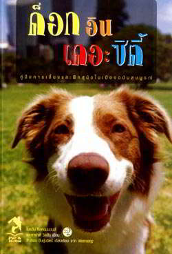 ด็อก อิน เดอะ ซิตี้ คู่มือการเลี้ยงและฝึกสุนัขในเมือง