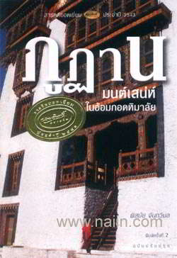 ภูฏาน มนต์เสน่ห์ฯ(ปก+ราคาใหม่)