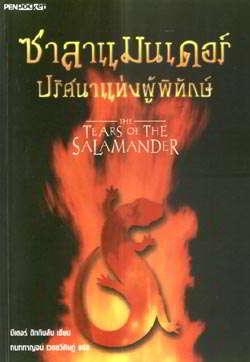 ซาลาแมนเดอร์ ปริศนาแห่งผู้พิทักษ์