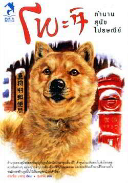 โพะจิ ตำนานสุนัขไปรษณีย์
