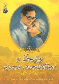 ธ มิ่งขวัญ ปวงชน ประชาชาติไทย