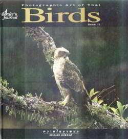 PHOTOGRAPHIC ART OF THAI BIRDS 2