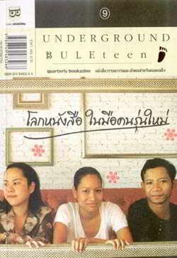 วารสารหนังสือใต้ดิน 9 โลกหนังสือในมือคนรุ่นใหม่