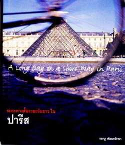 ระยะทางสั้น ระยะวันยาว ในปารีส