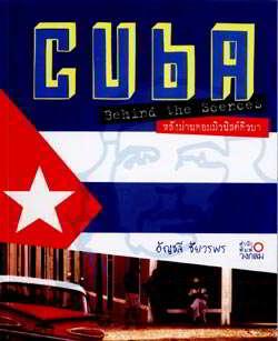 Cuba Behind the Scenes หลังม่านคอมมิวนิสต์คิวบา