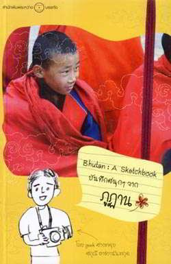 ภูฏาน A Sketch Book
