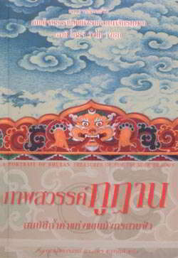 ภาพสวรรค์ภูฏาน(A Portrait of Bhutan)