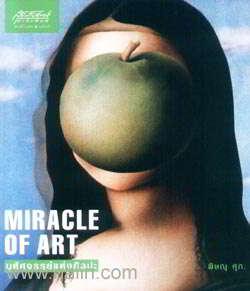 มหัศจรรย์แห่งศิลปะ(Miracle of Art)
