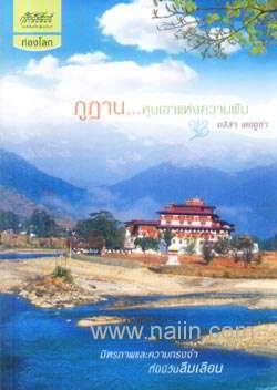 ภูฏาน หุบเขาแห่งความฝัน