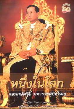 หนึ่งในโลก จอมกษัตริย์มหาราชผู้ยิ่งใหญ่