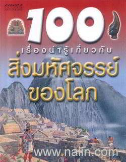 100 เรื่องน่ารู้เกี่ยวกับสิ่งมหัศจรรย์ของโลก