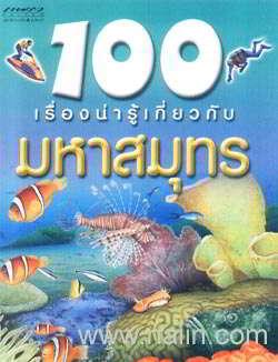 100 เรื่องน่ารู้ ตอน มหาสมุทร