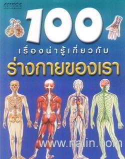 100 เรื่องน่ารู้เกี่ยวกับร่างกายของเรา