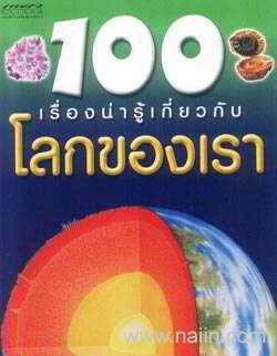 100 เรื่องน่ารู้ ตอน โลกของเรา