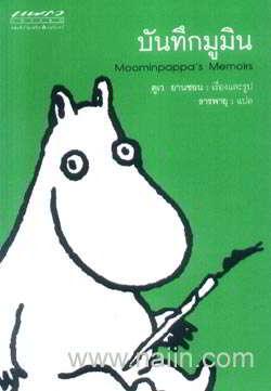 บันทึกมูมิน เล่ม 4