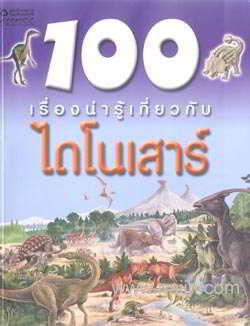 100 เรื่องน่ารู้เกี่ยวกับไดโนเสาร์