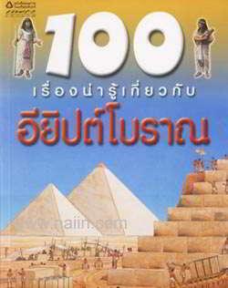 100 เรื่องน่ารู้ ตอน อียิปต์โบราณ