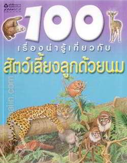 100 เรื่องน่ารู้ ตอน สัตว์เลี้ยงลูกด้วยนม