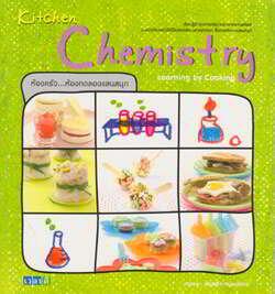 Kitchen Chemistry : ห้องครัว...ห้องทดลองแสนสนุก