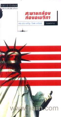 สะพายกล้องท่องอเมริกา