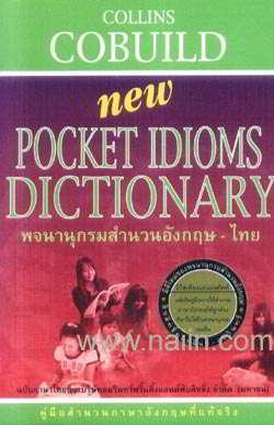 พจนานุกรมสำนวนภาษาอังกฤษ-ไทย
