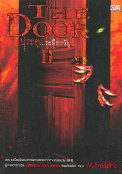 The Door II ประตูระทึกขวัญ