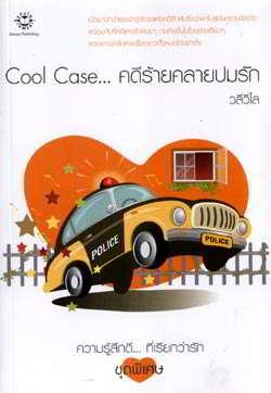 Cool Case...คดีร้ายคลายปมรัก
