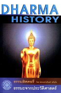 ธรรมะจากประวัติศาสตร์
