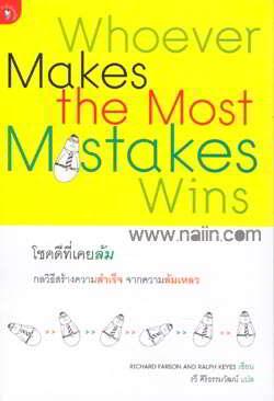 โชคดีที่เคยล้ม Whoever Makes the Most Mistak Wins