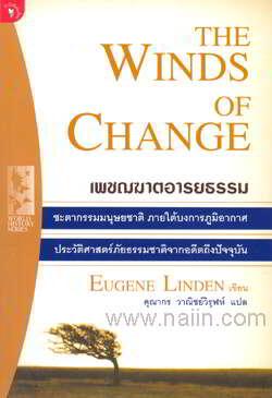 The Winds of Change เพชรฆาตอารยธรรม