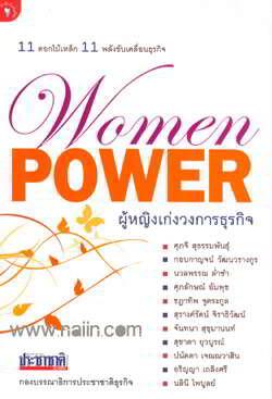 Woman Power ผู้หญิงเก่งวงการธุรกิจ