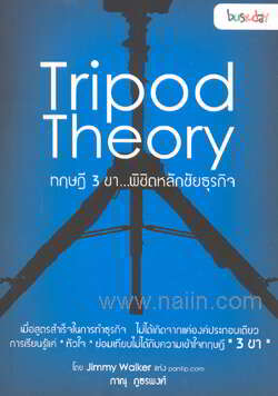 Tripod Theory ทฤษฎี 3 ขา...พิชิตหลักชัยธุรกิจ