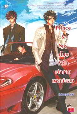 Prince&Spy ขโมยหัวใจเจ้าชายเพลย์บอย