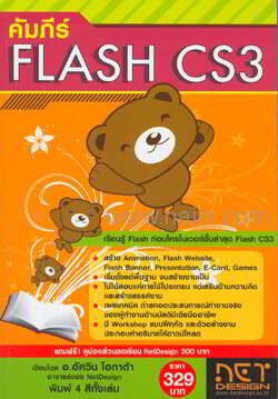 คัมภีร์ FLASH CS3