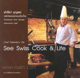 Chef Faleeda's Life : See Swiss Cook & Life