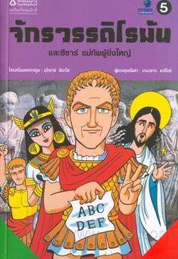 การ์ตูนความรู้ ชุดประวัติศาสตร์โลก ลำดับที่ 5 จักรวรรดิโรมันและซีซาร์ แม่ทัพผู้ใหญ่