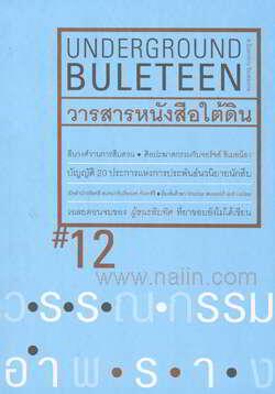 วารสารหนังสือใต้ดิน 12 : วรรณกรรมอำพราง