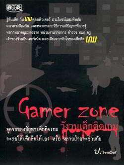Gamer Zone วังวนเด็กติดเกม