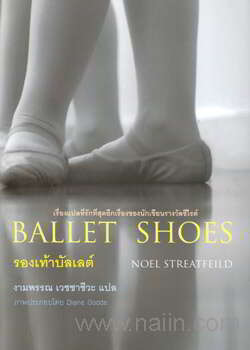 รองเท้าบัลเลต์ Ballet Shoes