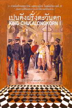 เปนดังฝรั่งตะวันตก KING CHULALONGKORN I