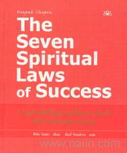 7 กฎด้านจิตวิญญาณเพื่อความสำเร็จ ทั้งทางโลกและทางธรรม