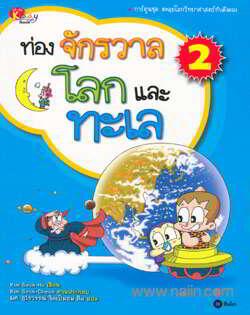 การ์ตูนชุด ตะลุยโลกวิทยาศาสตร์กับดิงดอง 2 : ท่องจักรวาล โลก และทะเล