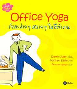 Office Yoga โยคะง่ายๆสบายๆในที่ทำงาน