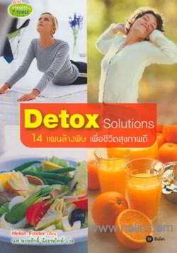 Detox Solutions 14 แผนล้างพิษ เพื่อชีวิตสุขภาพดี