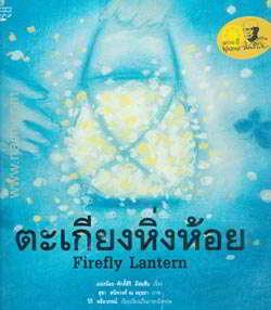 Firefly Lantern ตะเกียงหิ่งห้อย