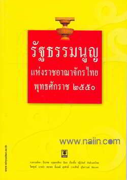 รัฐธรรมนูญแห่งราชอาณาจักรไทย พุทธศักราช ๒๕๕๐