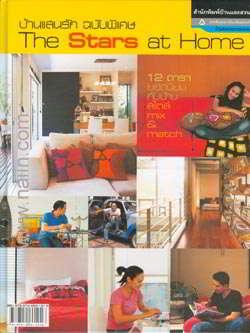 บ้านแสนรัก ฉบับพิเศษ The Stars at Home
