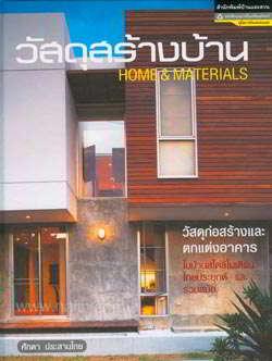 วัสดุสร้างบ้าน Home and Materials